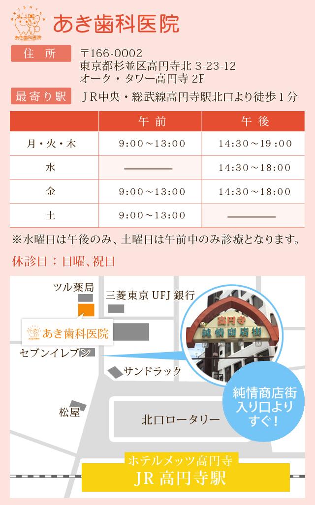 あき歯科医院 東京都杉並区高円寺3-23-12
